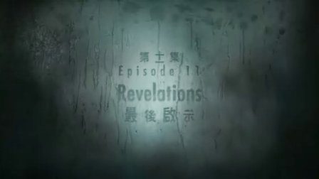 《生化危機:啟示》中文剧情影集/第十一集:最後啟示