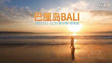 Looker Vision巴厘岛旅拍第四季招募活动展示视频