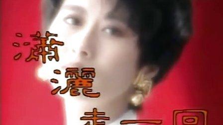 叶倩文 - 潇洒走一回(高清珍藏版)