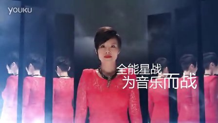 全能星战宣传片 龚琳娜篇