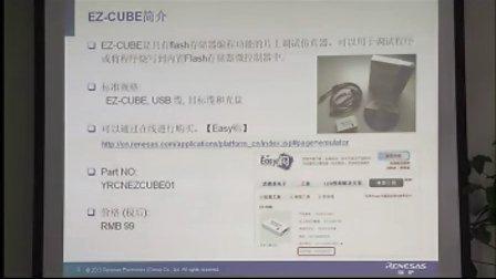 瑞萨电子EZ-CUBE_ R7F0C80212ESP 体验讲座视频