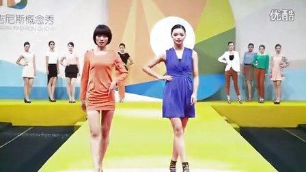 ID Mall Fashion Show