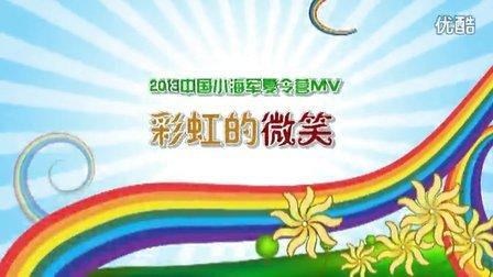 彩虹的微笑——中国小海军2013夏令营精彩回放