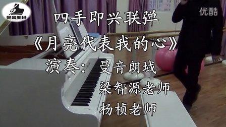 """""""牛人用三星S4手机 """"钢琴即兴的四手联弹《月亮代表我的心》"""