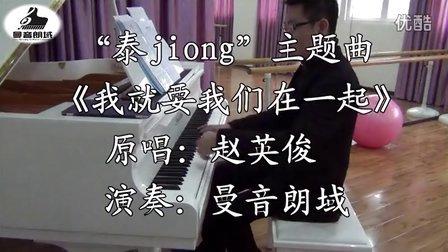 """钢琴即兴""""泰囧""""主题曲《我就要我们在一起》"""