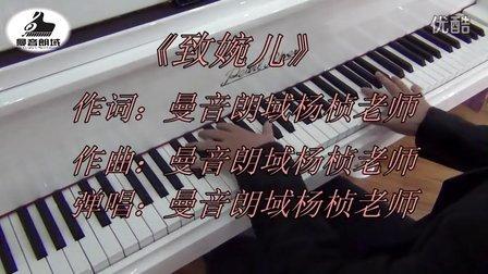 曼音朗域杨老师 原创流行曲《致婉儿》 弹唱版