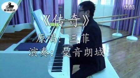 钢琴即兴 《传奇》