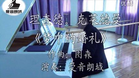 钢琴独奏  理查德.克莱德曼 《梦中的婚礼》