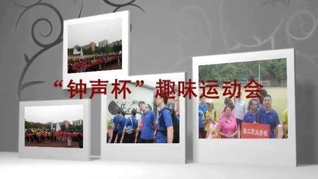 2013广州市教育系统趣味运动会