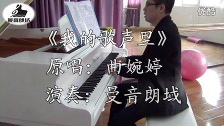 钢琴即兴 全能星战 黄小琥 《我的歌声里》