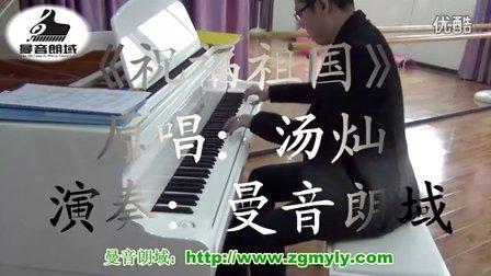 钢琴即兴《祝福祖国》