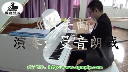 钢琴即兴《牧羊曲》