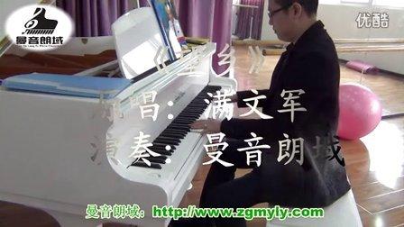 钢琴即兴 全能星战 胡彦斌《望乡》