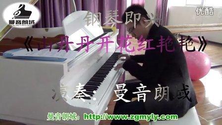 钢琴即兴《山丹丹开花红艳艳》
