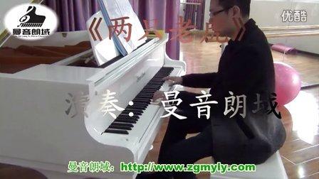 钢琴即兴 《两只老虎》