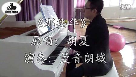 """钢琴即兴""""那些年""""电影同名主题曲《那些年》"""