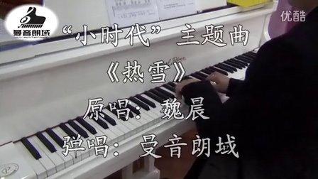 """""""小时代""""主题曲《热雪》"""