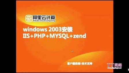 windows2003安装IIS mysql php zend环境配置 阿里云万网丁丁网络vps