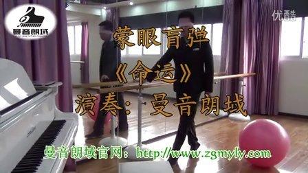 钢琴牛人蒙眼盲弹 浪漫满屋中文版主题曲《命运》