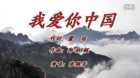 我爱你中国--张佩芳(伴奏)上海同乐协会