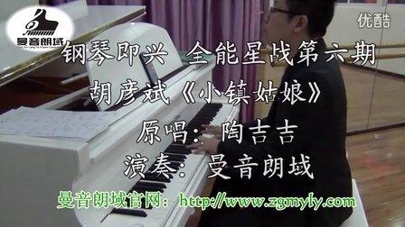 钢琴即兴  全能星战第六期胡彦斌《小镇姑娘》