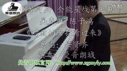钢琴即兴  全能星战第七期吴克群  陈子鸿《对面的女孩看过来》