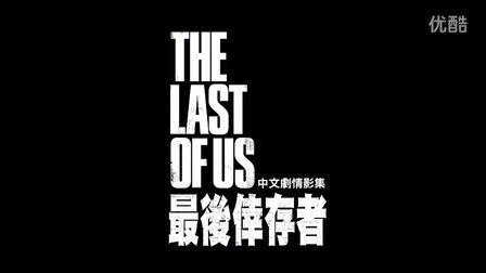 《最後倖存者》中文劇情影集/國慶日版預告