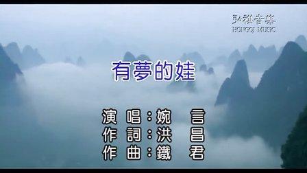 铁君作曲 《有梦的娃》-戴灿-全国KTV上架歌曲
