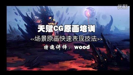 【天赋CG教程】特邀讲师wood(gypcg)场景气氛图快速表现,原画教程