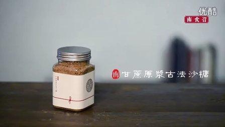 甘蔗原浆古法沙糖-制作 【南食召】