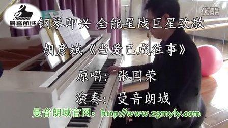 钢琴即兴 全能星战巨星致敬 胡彦斌《当爱已成往事》