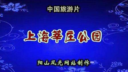 上海莘庄公园(周海霞普通话解说)