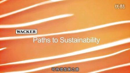 可持续发展之路 – 瓦克可持续发展宣传片
