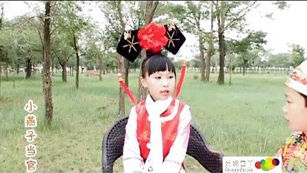 少儿版还珠格格第二部小燕子当官(上)-西安教育电视台叶思语