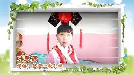 少儿版还珠格格第二部小燕子当官(下)-西安教育电视台叶思语