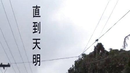 第八届新蕊杯参赛作品剧情片《直到天明》钟诗语