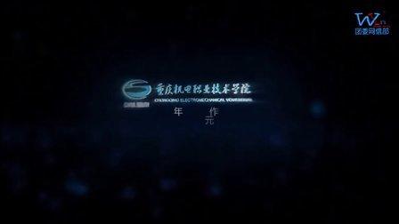 2013年重庆机电职业技术学院学生工作汇报展暨喜迎2014元旦晚会