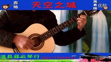 祥云琴行天空之城吉他独奏  超好听的版本  老兵