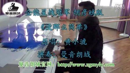 全能星战冠军 胡彦斌版《没那么简单》