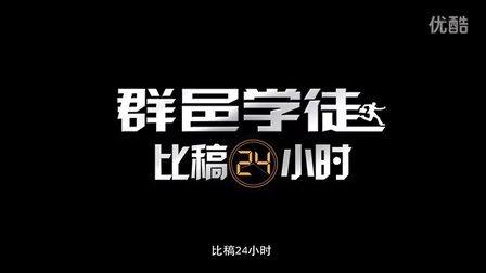 预告片《群邑学徒之比稿24小时》
