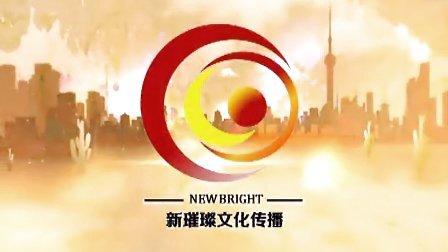 新璀璨文化传播宣传片