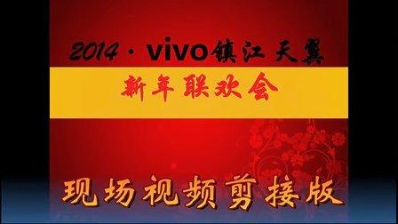 vivo镇江 2014新年联欢会