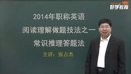 张占杰2014职称英语阅读理解做题技法:常识推理答题法