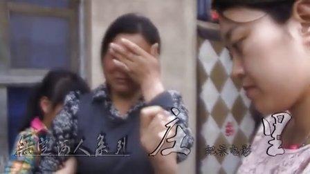 纪录片《庄 里》 (样片)