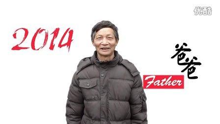爸爸—2014