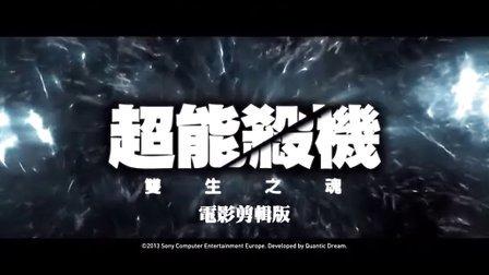《超能殺機:雙生之魂》電影剪輯版