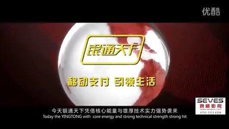 深圳会议暖场片-银通天下会议暖场片-深圳赛维影视