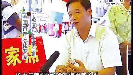 """燕国胜--20130920 蒜农选肥料 赢在""""丰收节""""9.20"""