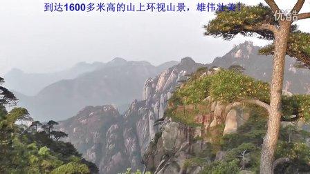 壮美三清山