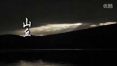 越过山丘 MV 光影文明癸亥花絮集锦